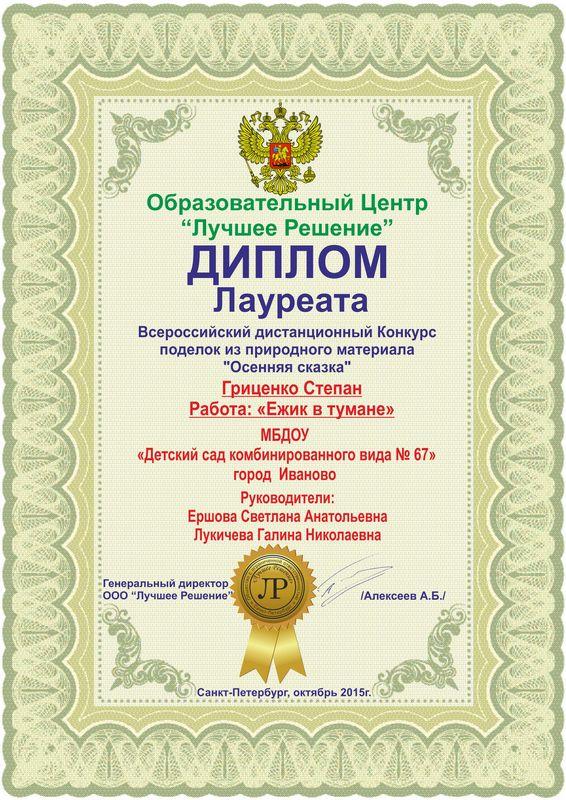 Конкурсы для воспитателей доу санкт петербурга
