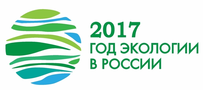2017 Год экологии в России